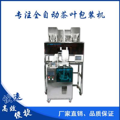 厂家直销全自动多功能包装机食品颗粒尼龙三角包茶叶袋泡茶包装机