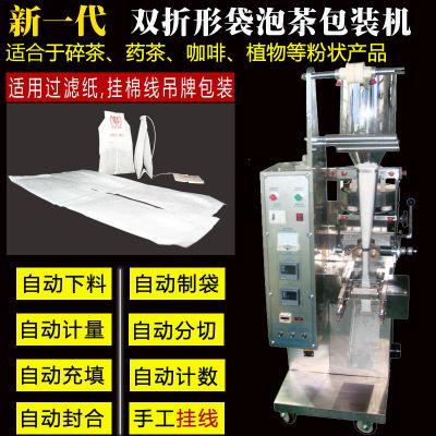 全自动包装机颗粒粉末袋泡茶双折袋包装机带线带标一体包装机