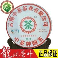 中茶牌 2013年 绿印圆茶 生茶 云南普洱茶 七子饼茶 357克 中