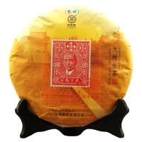 中茶牌 2016年 孙中山 诞辰150周年纪念饼 大树普洱茶生茶357克