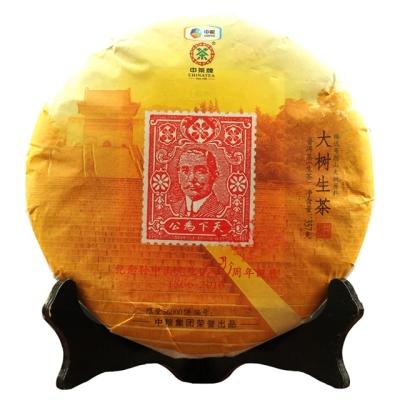 中茶牌 2016年 孙中山 诞辰150周年纪念饼 生茶357克