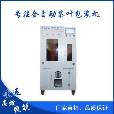 厂家直销全自动包装机红茶真空一体茶叶包装机食品粉末颗粒包装机