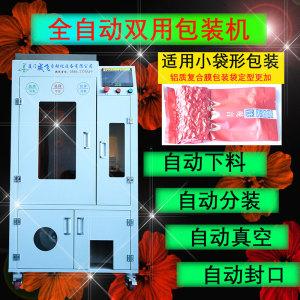 全自动红茶绿茶铁观音真空内膜一体包装机食品粉末药材颗粒包装机