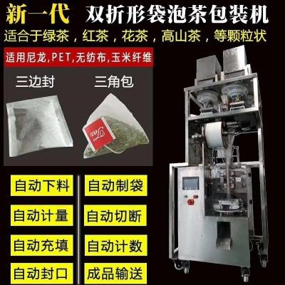 厂家直销自动包装机三角包袋泡茶包装机颗粒食品药材茶叶包装机