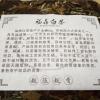 福鼎白茶2013老寿眉饼 3年陈香老白茶茶饼