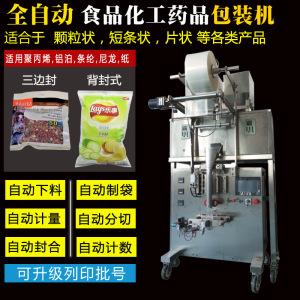 全自动食品茶叶50g100g125g250g500g大克数包装机500